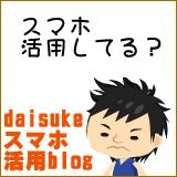 スマホ活用blog